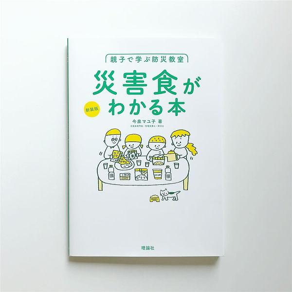 201907_saigai_02.jpg
