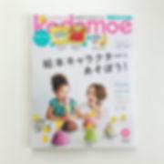 201907_kodomoe_01.jpg