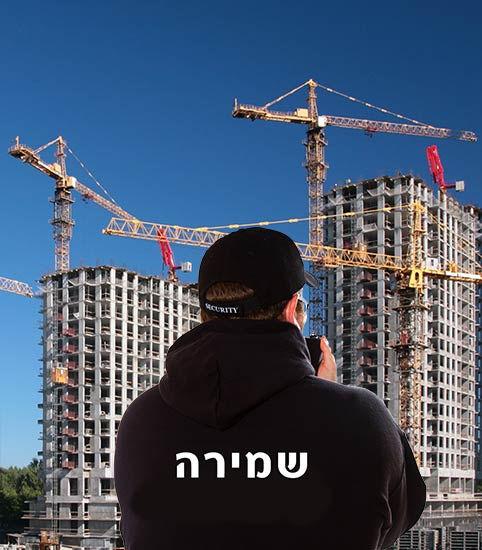 שמירה על אתר בנייה