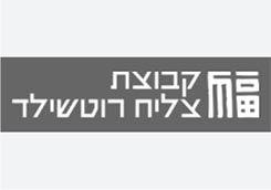 לוגו צליח רוטשילד copy.jpg