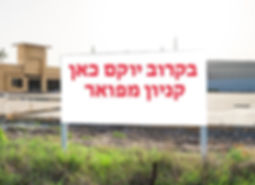 שלט פרסום