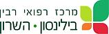 לוגו מרכז רפואי רבין בילינסון השרון