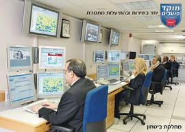 צילום במוקד ביטחון של בנק הפועלים