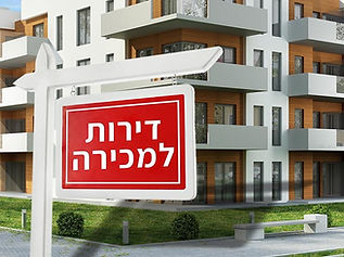 דירות אחרונות למכירה