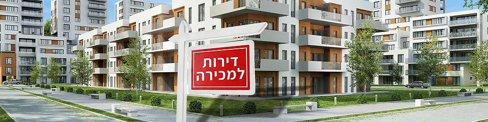 דירות אחרונות למכירה.jpg