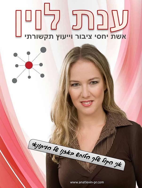 צילום עסקי לשער עיתון ענת לוין