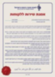 אמנת-השירות-FFLR.jpg