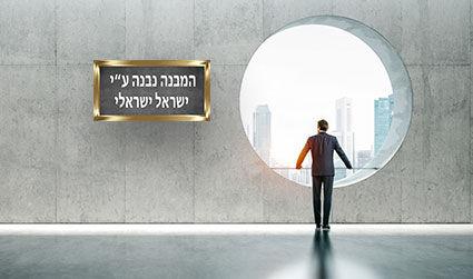 שלט בתוך מבנה