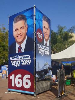צילום פורטרט של חבר הכנסת יואב קיש