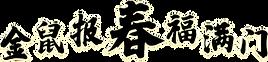 Jin Shu Bao Chun .png