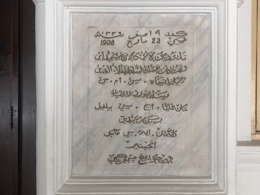 The Foundation Stone of Masjid Jamek