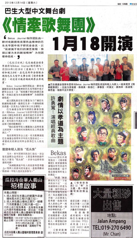 Press Preview by Sinchew Daily