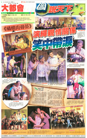 Press Review by Sinchew Daily