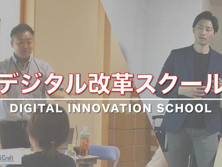 トレーナーの働き方を変える「デジタル改革スクール」