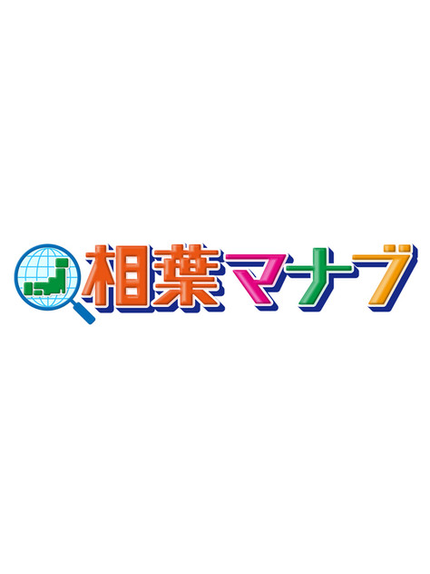 EX「相葉マナブ」