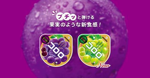 UHA味覚糖コロロ