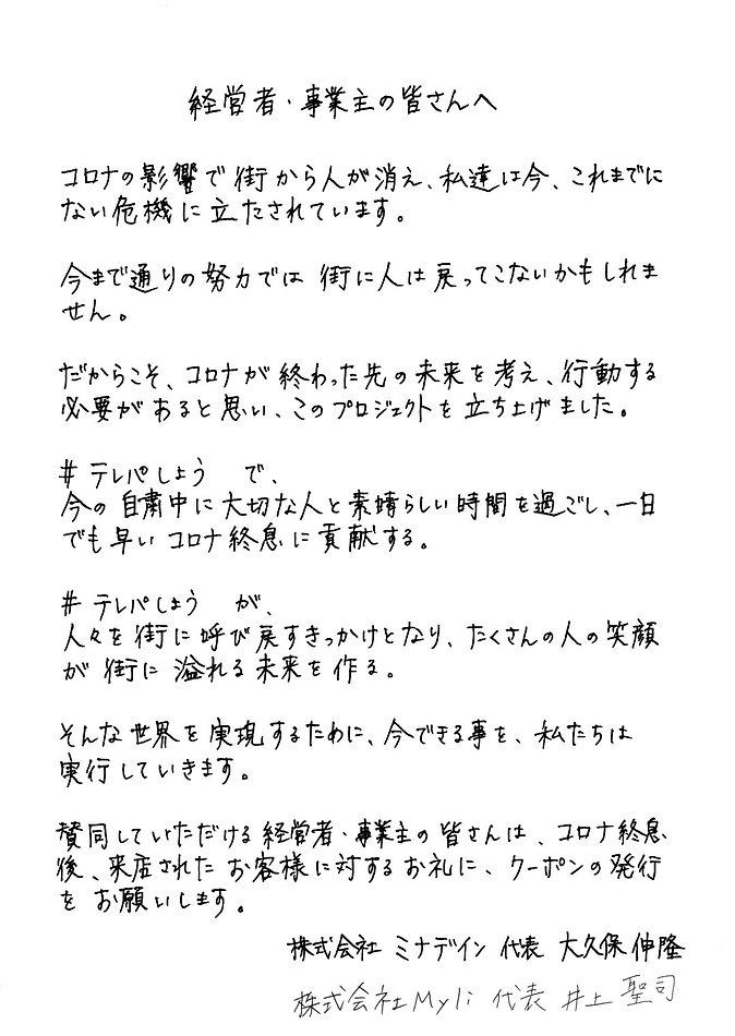 fix大久保さん直筆メッセサイト用.jpg