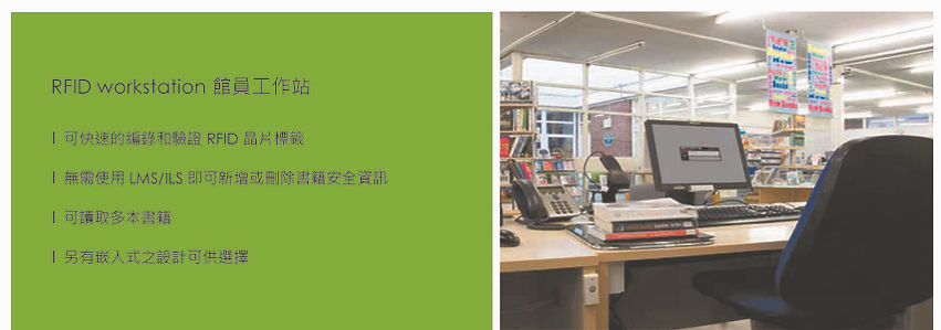 RFID workstation.jpg