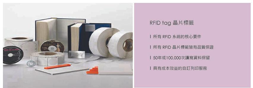 RFID tag.jpg