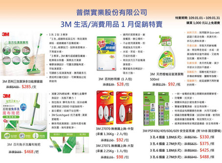 3M生活用品福利特賣!(2020/1)