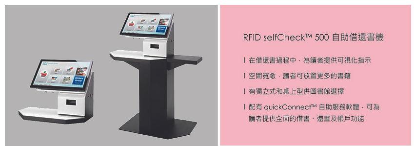 RFID selfcheck.jpg
