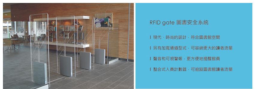 RFID gate.jpg
