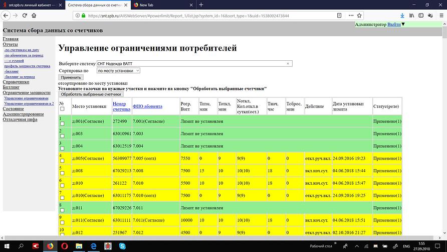 Снимок экрана (5).png