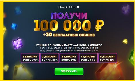 казино икс. казино х. casino x. игарть бесплатно. бонусы за регистрацию. бездепозитные казино. топ казино. автоматыонлайн. игровые автоматы. деньги за регистрацию. бездеп. казино