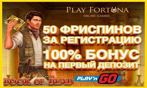 казино плэй фортуна. казино плэйфортуна. казино play fortuna. бесплатные вращения за регистрацию. бонусы за регистрацию. бонусы казино. топ казино. играть на деньги. игровые автомты.