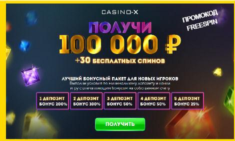 CASINO-X%20(%D0%BC%D0%B5%D0%B6%D0%B4%D1%