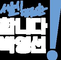 logo2 w600.png