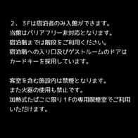 HP施設説明3.png