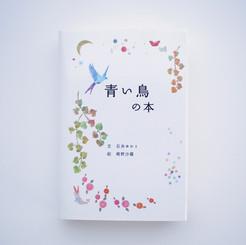 青い鳥の本_2011.JPG