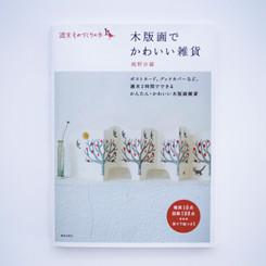 木版画でかわいい雑貨_2010_1.JPG