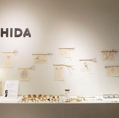atelier hi Exhibition_HIDA2018_2.JPG