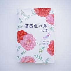 薔薇色の鳥の本_2012.JPG