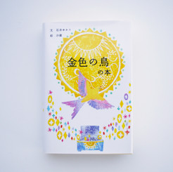 金色の鳥の本_2013.JPG