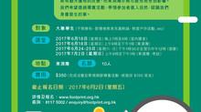 生態導賞員招募2017
