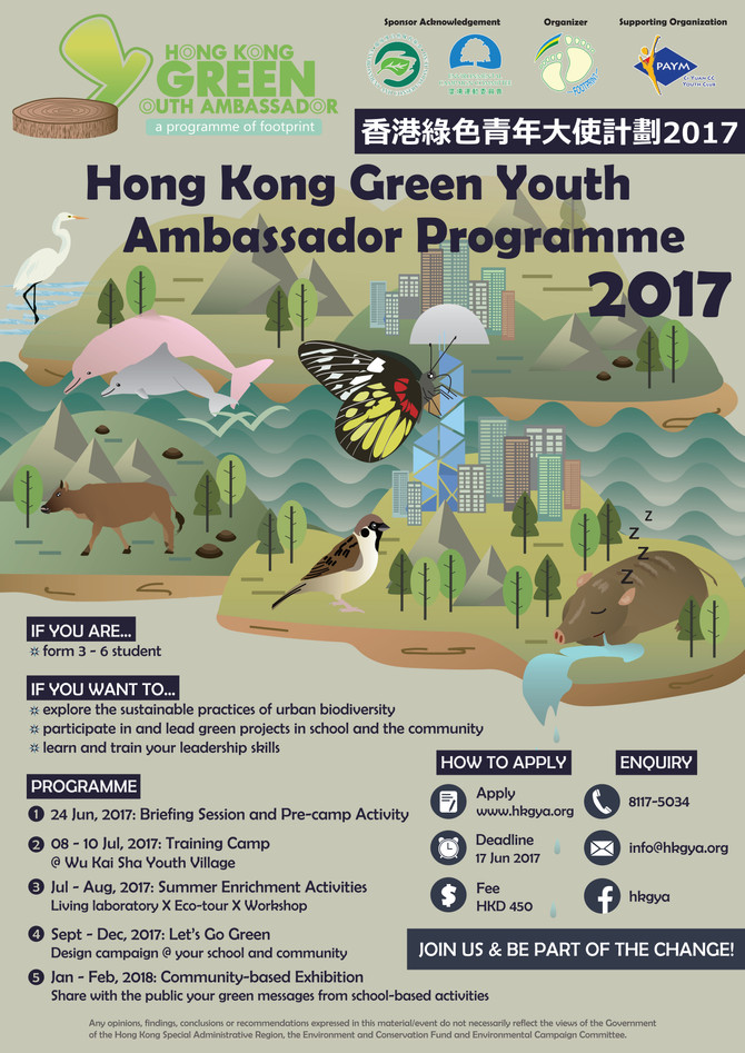 香港綠色青年大使計劃2017