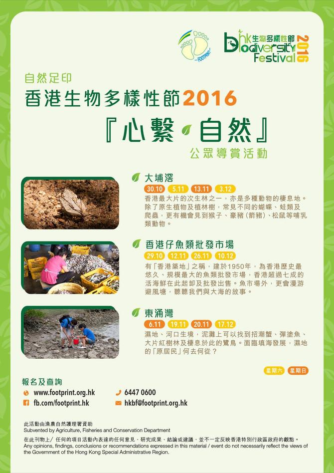 香港生物多樣性節2016