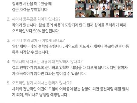 20년 8월 27-28일 TEE 웨비나 안내