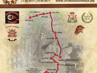 Маршрут движения автомотомарша  «Дороги победы – на Севастополь 2017 г.»