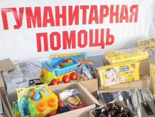 Смоляне окажут братскую помощь жителям Донбасса