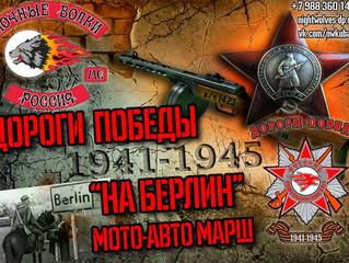 В Сочи будет дан старт международному мотомаршу «Дороги Победы – на Берлин 2018»
