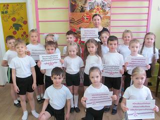 Детский сад №9 г. Ярцево поддержал акцию #ЭтоНашаПобеда