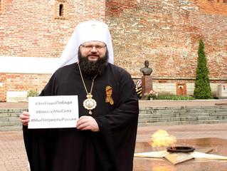 Митрополит Исидор и прихожане храма Святых Новомучеников приняли участие в патриотической акции «#Эт