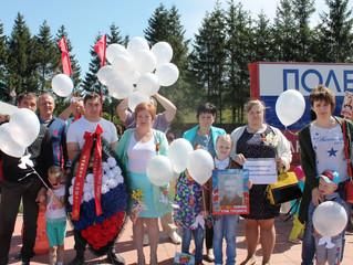 Сотрудники Холм-Жирковского отделения РЭС вместе с семьями присоединились к гражданско-патриотическо