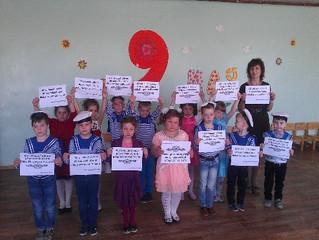 Детский сад №5 г. Ярцево поддержал акцию #ЭтоНашаПобеда