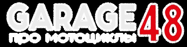 Лого Garage 48_утв_2020-06.png