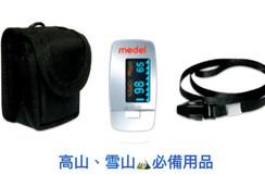 Medel OXYGEN PO01 血氧儀(適合高原地方旅行) HKD640 >> 優惠價格